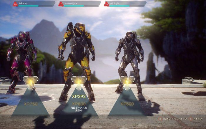 他のプレイヤーと一緒にプレイするとボーナス経験値を得られる。