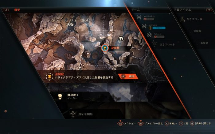 マップ画面で、ミッションと難易度を選択できる。