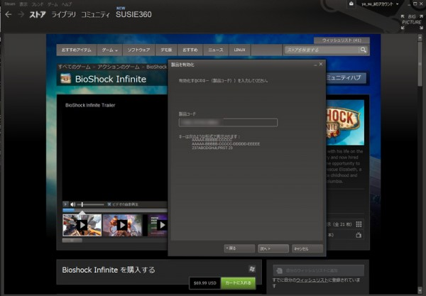 BioShock Infinite (JP)