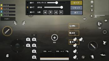 PUBG MOBILE 操作設定画面