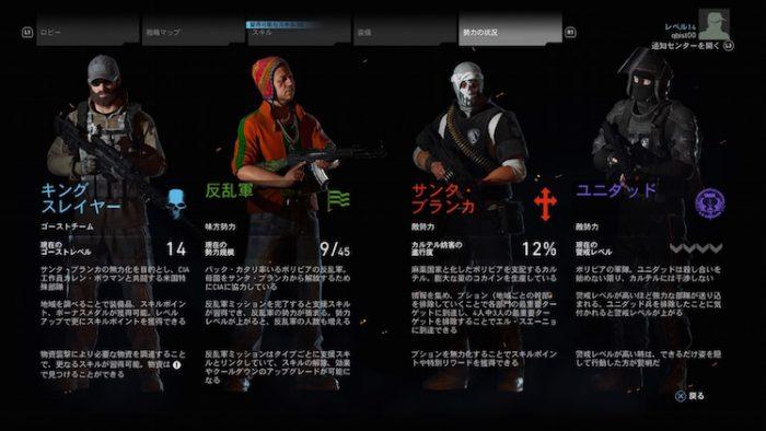 反乱軍ミッションをこなせば、反乱軍の協力を得ることができる。