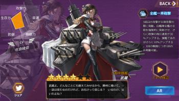 長距離からの主砲攻撃が強力な「戦艦」。軽装甲艦なら一網打尽にできる。