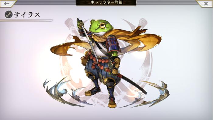 「クロノトリガー」のカエルオマージュであろうメインキャラクター一人「サイラス」。容姿を生かしたボケ担当。全く意味のないキャラクターになってしまっている。