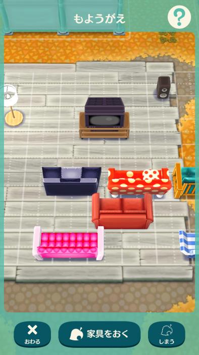 家具は自由に配置できる。回転させたり、小さいものはテーブルの上に置くこともできる。