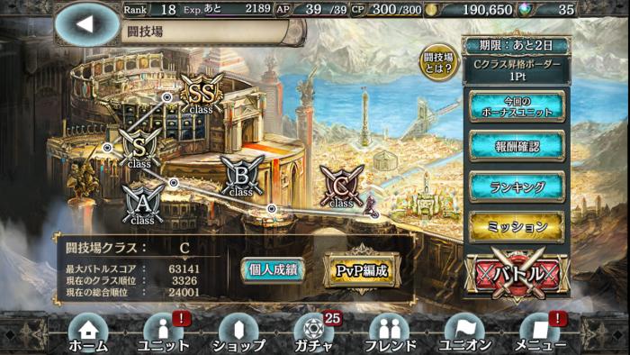 「闘技場」では他のプレイヤー戦って、ランキングを競うことができる。