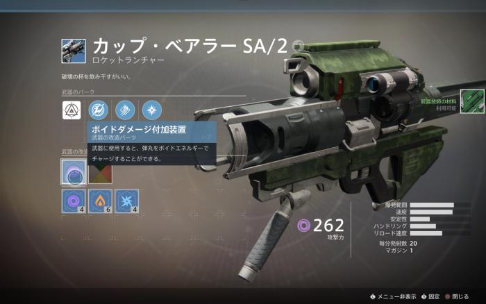 武器は詳細から、性能を調整したり、アップグレードや色の変更などが行える。