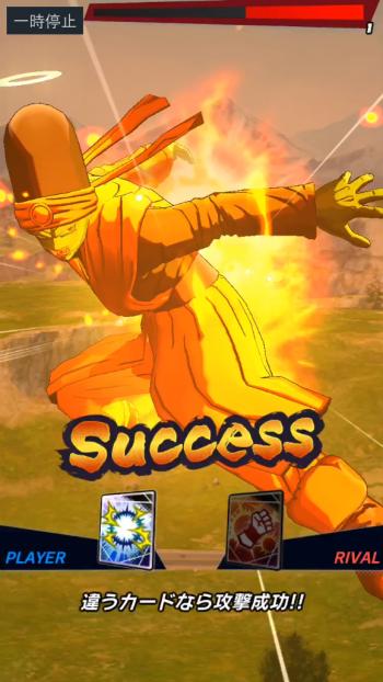 カードを選んで、相手と違うカードを選べば成功
