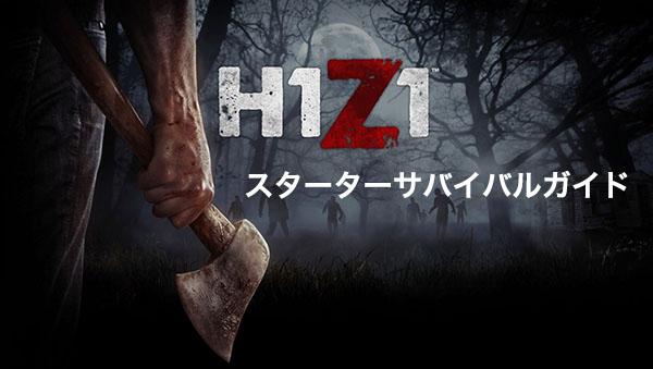 H1Z1スターターサバイバルガイド