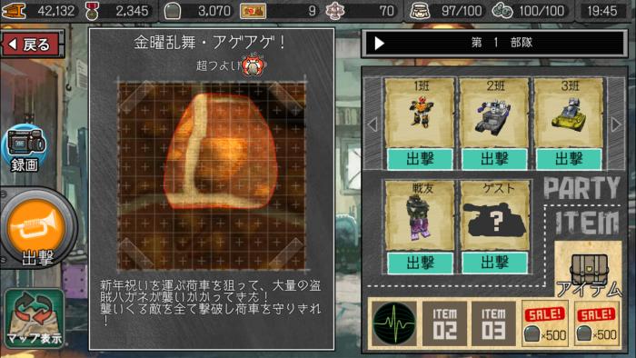 自分の部隊1班から3班に加えて、「戦友枠」「ゲスト枠」がある。戦友の中からステージにあった装備の機体を選んで連れていくことができる。