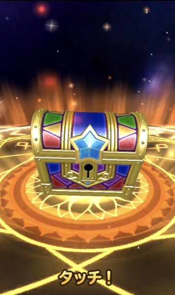 星のドラゴンクエスト 宝箱ふくびきタッチ