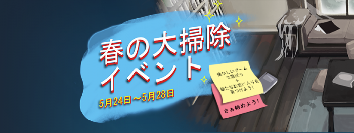 "Steamにて""春の大掃除イベント""開催中!"