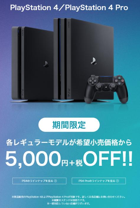 「PlayStation 4/PlayStation 4 Pro」各種レギュラーモデルが5,000円+税OFF!!