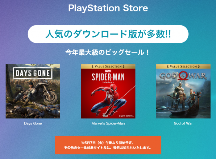 PlayStation Store でもセール!