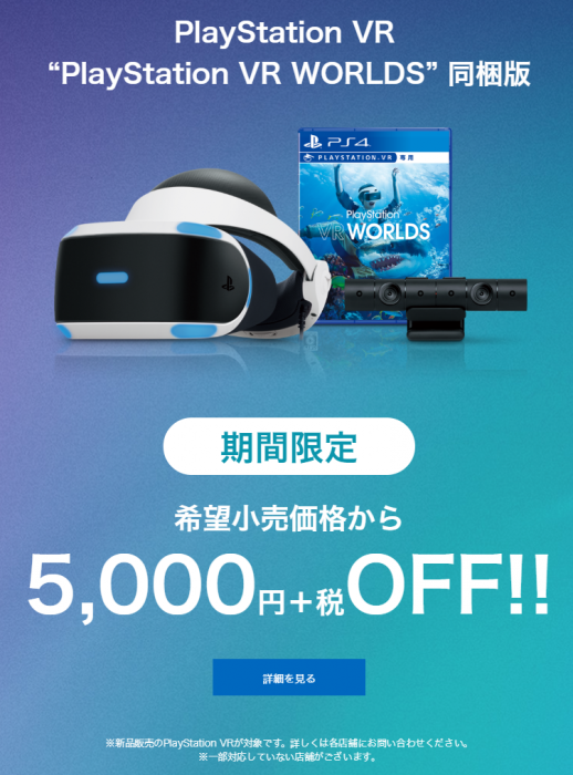 "PlayStation VR ""PlayStation VR WORLDS"" 同梱版"