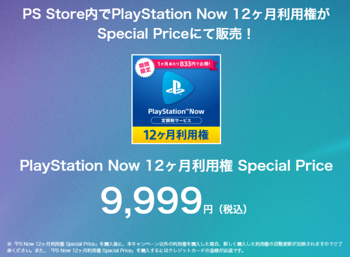 PS Store内でPlayStation Now 12ヶ月利用権がSpecial Priceにて販売!