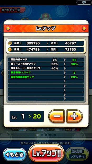 強化玉を使って修行キャラクターのレベルを上げると、「獲得ポイントアップ」などのボーナスが付く。