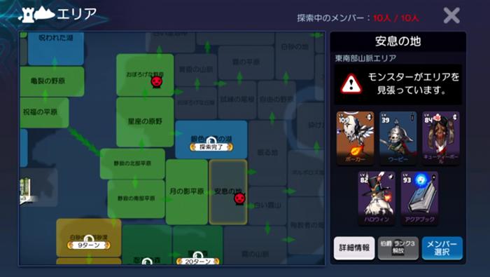マップはエリアごとに区切られていて、探索するためには接続するエリアを探索完了する必要がある。