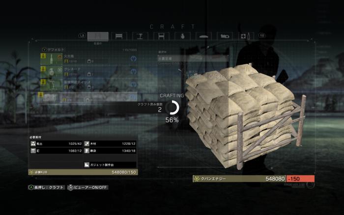 武器やガジェットなど、様々なものがクラフト可能。