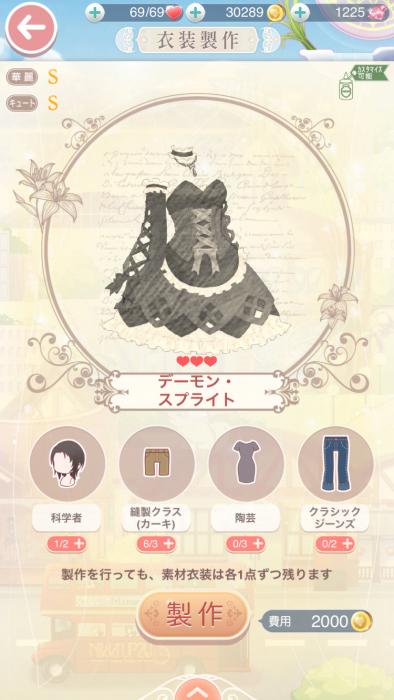 他の衣装を素材にして新しい服を作ることができる。素材にした最低1着は残るので安心!