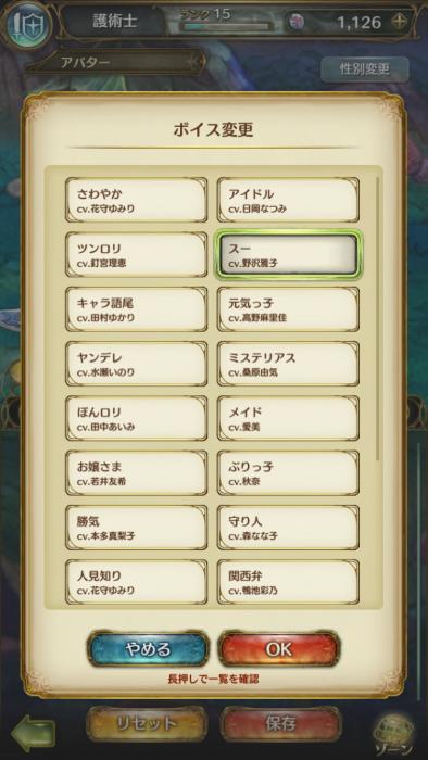 まさかの野沢雅子さんも選べる!