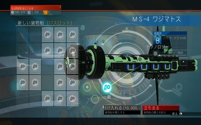 貨物船も新たに購入して所有できる。