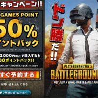 DMMのPUBGキャンペーン第二弾!PUBGが3000円のところ50%ポイントバック(1500ポイント)