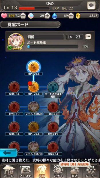 素材を使って、覚醒ボードを解放すればキャラクターストーリーを解放できる。