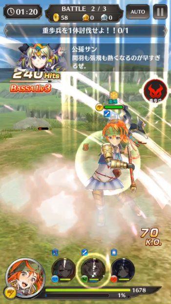 全ての攻撃にダウン効果のある「斧」キャラ張飛に交代!