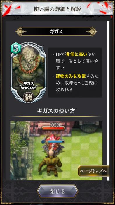カードごとに、詳細な説明と攻撃側、防御側での攻略方法が書かれている。