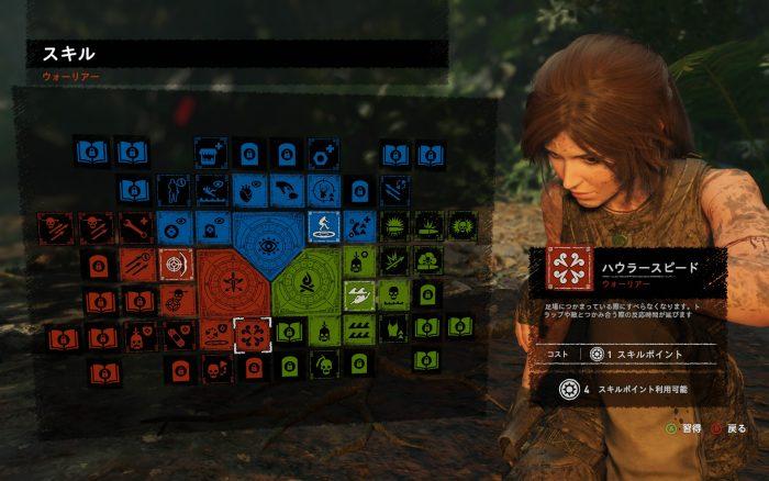 探索や狩り、戦闘などで得たスキルポイントで新たなスキルを取得できる。