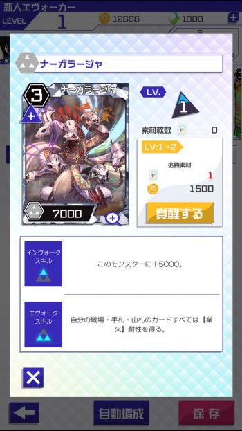 戦闘中、全てのカードに効果があるスキルもある。先に出すべきかどうか悩ましいところ。