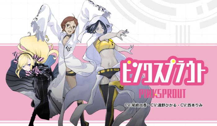 エシャ(西本りみ)・ディヤ(尾崎由香)・マーリン(遠野ひかる)3人のユニット「ピンクスプラウト」