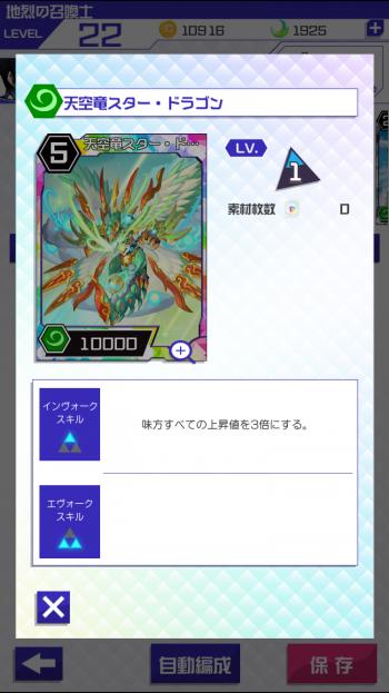 風属性きってのぶっこわれカード「天空竜スタードラゴン」