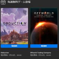 Epicストアにて、2タイトルが無料配布中!!【2021/07/23更新】